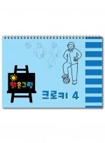 맑은그림 크로키 4, 아동미술 스케치북 미술교재