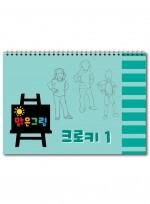 맑은그림 크로키 1, 아동미술 스케치북 미술교재