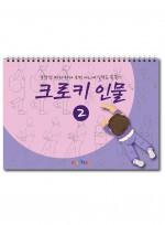 미술북 크로키 인물 2 크로키북 드로잉북 스케치북 초등 미술교재