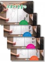 크로키 동물 미술북 (4권 세트), 크로키북, 드로잉북,  스케치북 아동미술교재