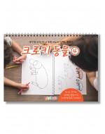 크로키 동물 미술북 4, 크로키북, 드로잉북,  스케치북 아동미술교재