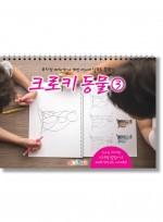 크로키 동물 미술북 3, 크로키북, 드로잉북,  스케치북 아동미술교재