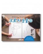 크로키 동물 미술북 2, 크로키북, 드로잉북,  스케치북 아동미술교재