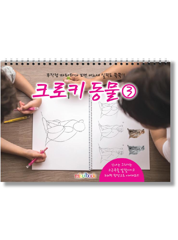 크로키 동물 미술북 1, 크로키북, 드로잉북,  스케치북 아동미술교재