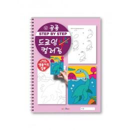 step by step 드로잉 컬러링 쓱쓱 그리기 4 아동미술 스케치북교재